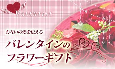 2017年花で伝えるバレンタインデーのフラワーギフト