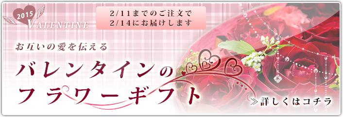 2014年花で伝えるバレンタインデーのフラワーギフト